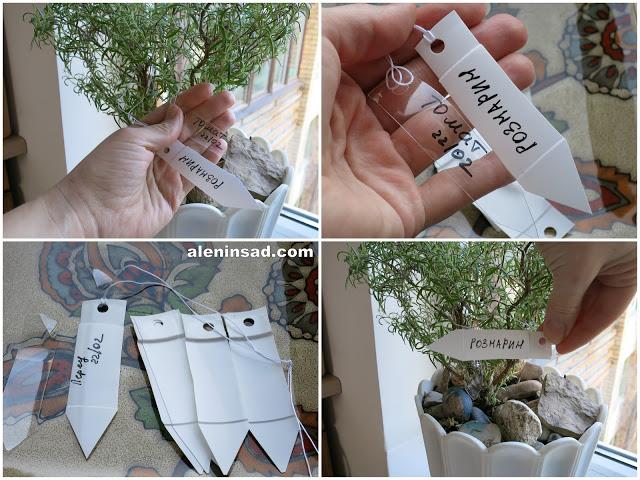 Маркери для рослин з пластикових склянок