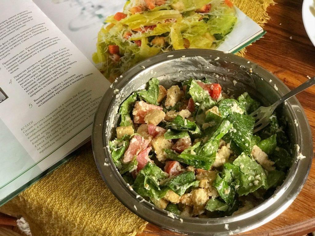 salat-cezar-07-1024x768-4892218